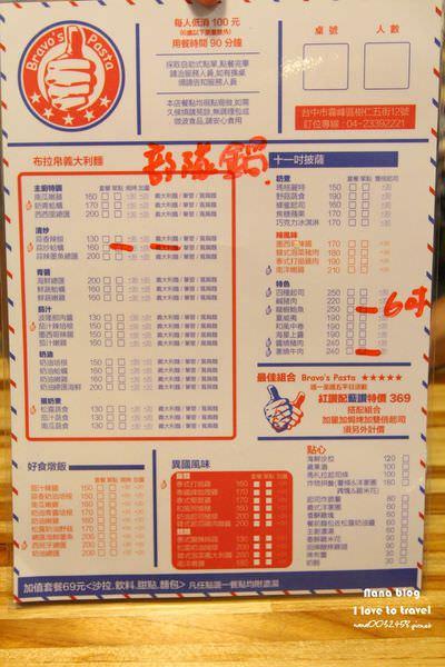 台中霧峰美食Bravo's Pasta 霧峰店 (15).JPG