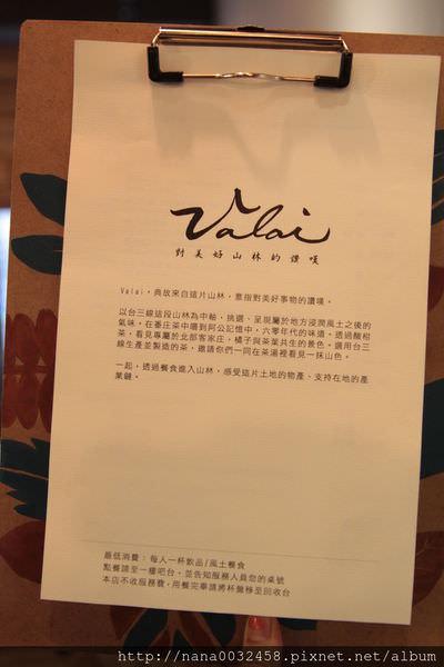 2.南庄餐廳 Valai 農創店 (16).JPG
