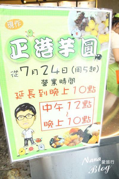 高雄左營美食 正港芋園 (8).JPG