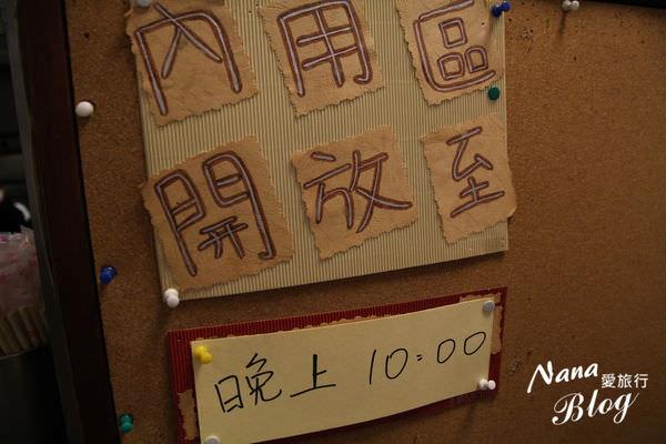 大村大葉大學美食 京軒串物 (8).JPG
