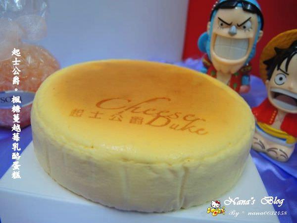 ★試吃★濃郁香味令人陶醉。起士公爵楓糖蔓越苺乳酪蛋糕