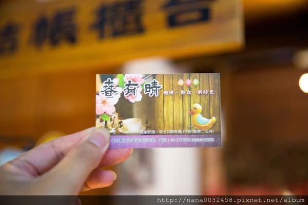 鹿港咖啡店 春有晴咖啡 (43).jpg