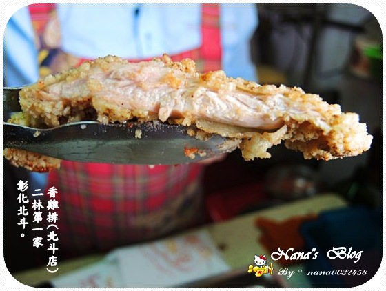 【彰化】美食大搜查❤二林第一家香雞排北斗分店