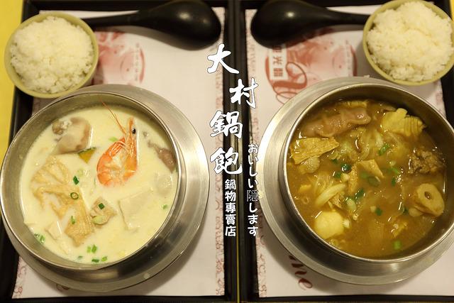大村美食 大葉大學美食 鍋飽 (1)