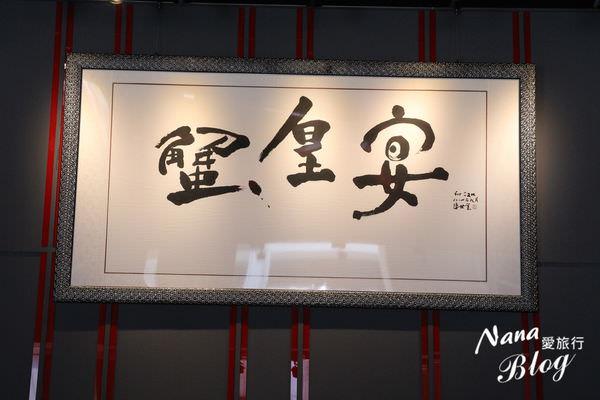 高雄苓雅美食 蟹皇宴 (6).JPG