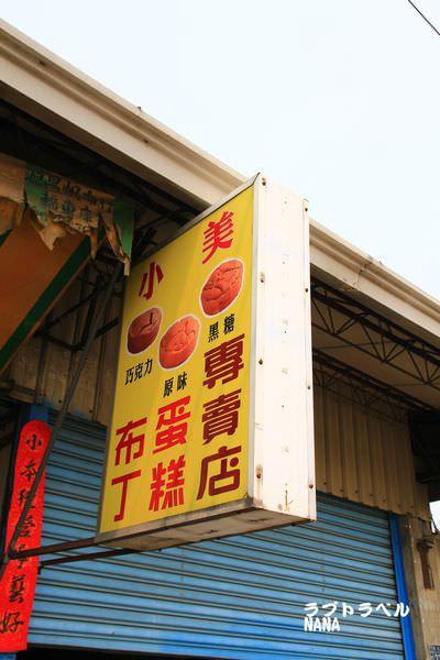 秀水小美布丁蛋糕專賣店 (2).JPG