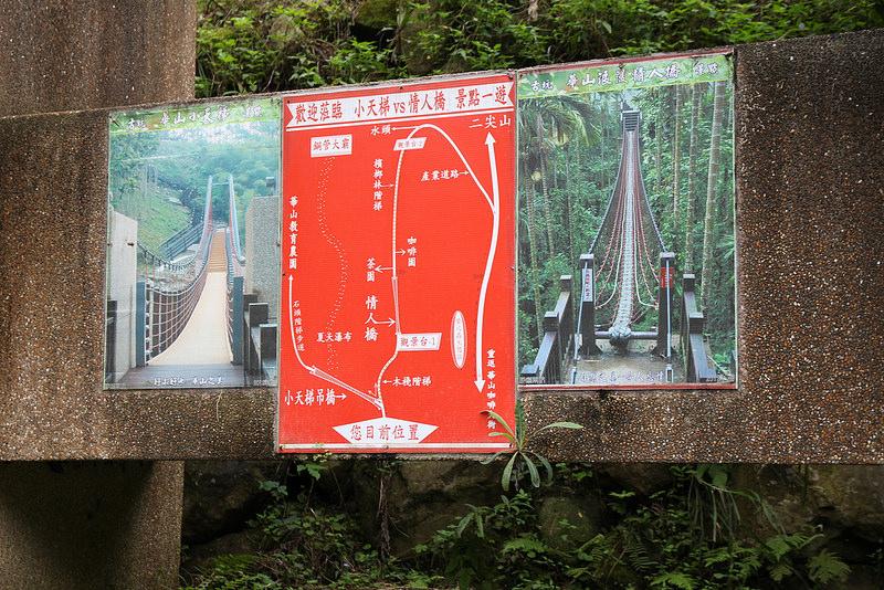 雲林景點-古坑華山小天梯‧情人橋 (6)