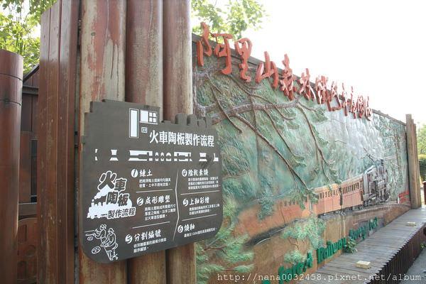 4. 阿里山森林鐵路車庫園區 (1).JPG