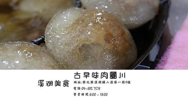 溪湖美食-1肉圓川