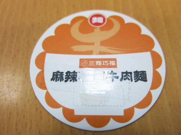 三商巧福醬料區 (2).JPG
