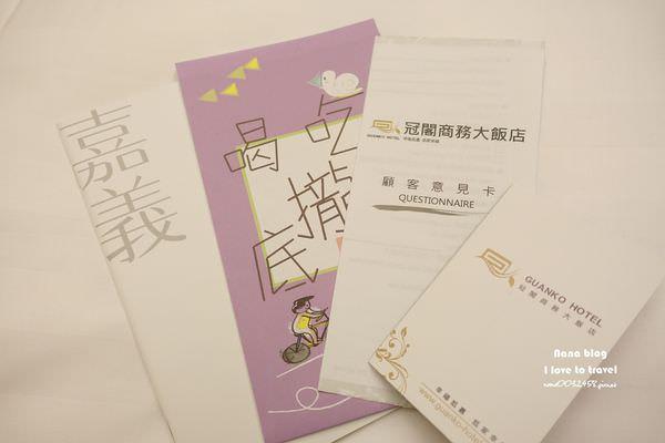 嘉義冠閣商務大飯店 (36).JPG