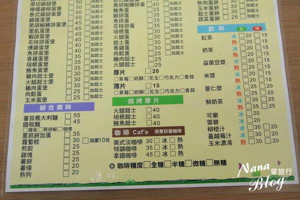 竹南早餐店 弘爺漢堡 (9).JPG