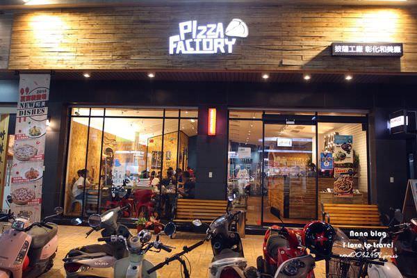 彰化和美餐廳 pizza工廠 (1).JPG