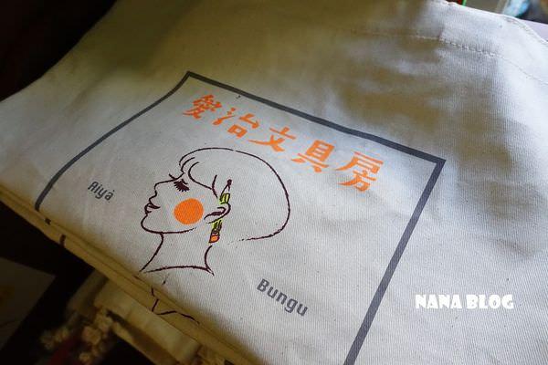 彰化市景點 愛治文具房 (12).jpg