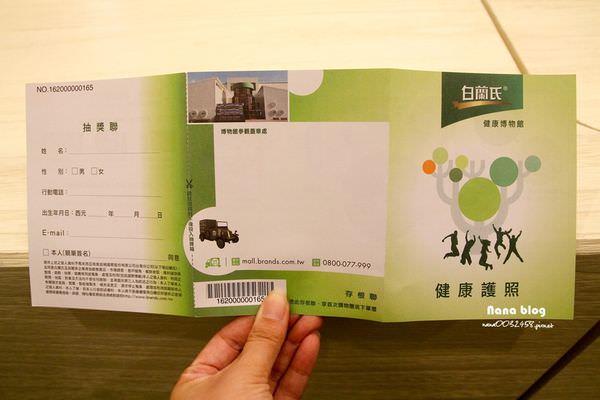 鹿港景點 白蘭氏健康博物館 (3).jpg
