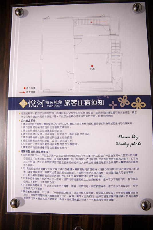 台中汽車旅館-悅河精品旅館 (11)