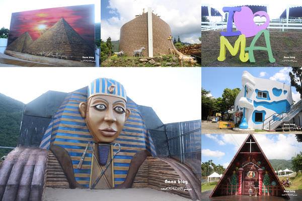 【高雄六龜旅遊】婚紗攝影基地、巧克力教堂、埃及金字塔、諾亞方舟、3D動物園、愛情故事館、麥克亞倫渡假村。高雄景點/高雄美食