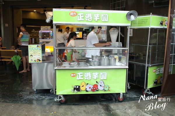 高雄左營美食 正港芋園 (3).JPG