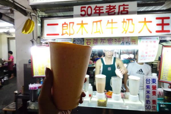 15二郎木瓜牛乳大王.JPG