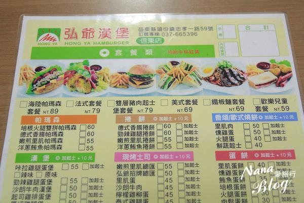竹南早餐店 弘爺漢堡 (7).JPG