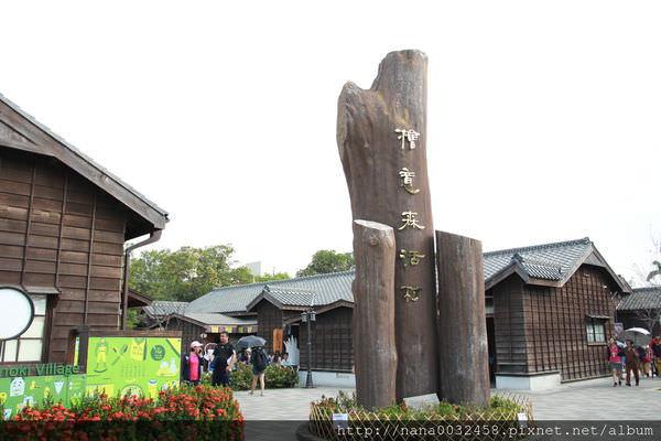 5 檜意森活村 (1).JPG