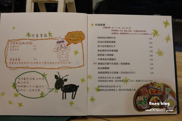 員林餐廳 尋鹿咖啡 (23).JPG