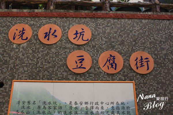 泰安豆腐街 (6).JPG