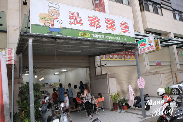 竹南早餐店 弘爺漢堡 (2).JPG