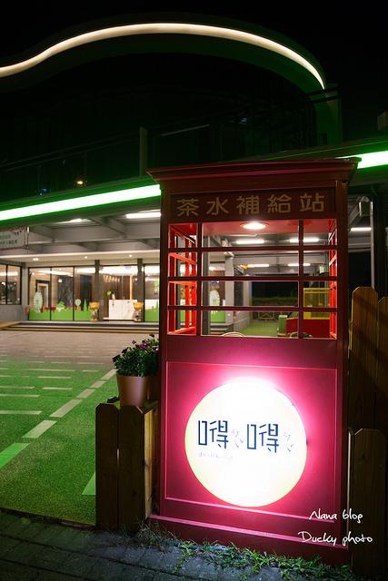 嘚嘚茶語共和複合式餐飲-員林旗艦館 (3)