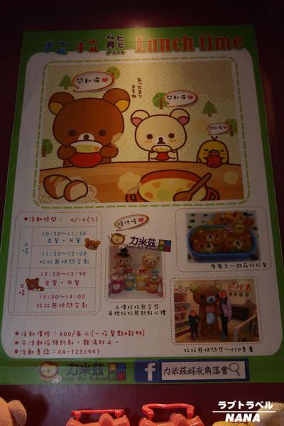 彰化親子餐廳 HOKA日式家庭餐廳 (53).JPG