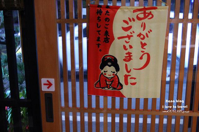 北斗日本料理喔一喜 (6)