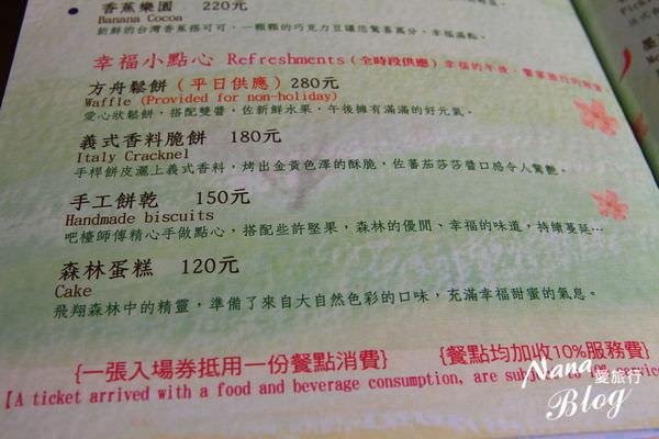 苗栗三義旅遊 綠葉方舟 (19).JPG