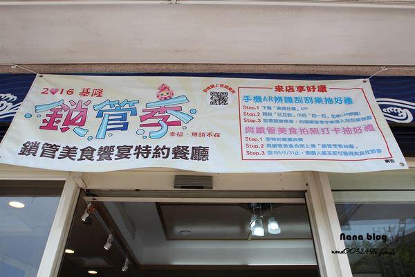 基隆八斗子旅遊 新環港海鮮餐廳 (5).JPG