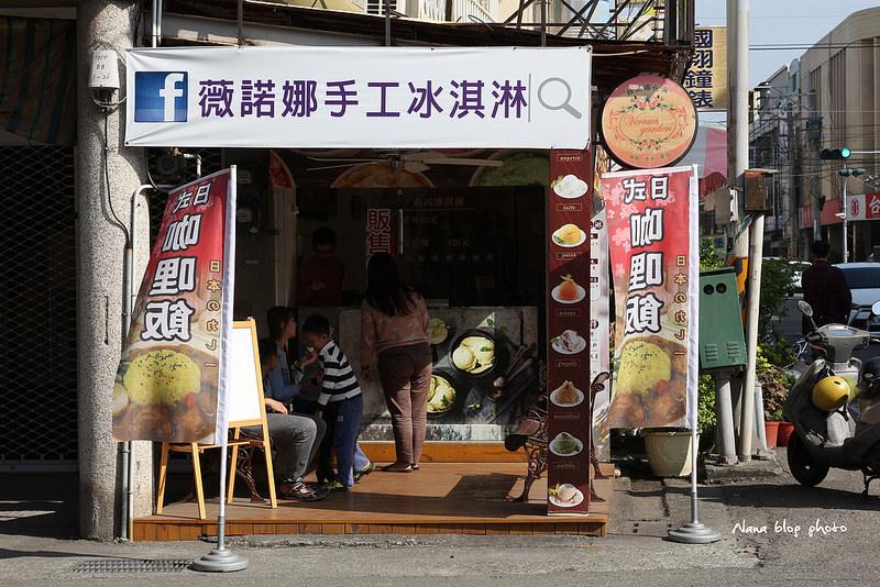 溪湖美食-薇諾娜手工冰淇淋 (2)
