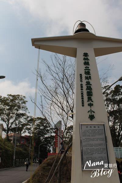 雲林景點樟湖國小 (2).JPG