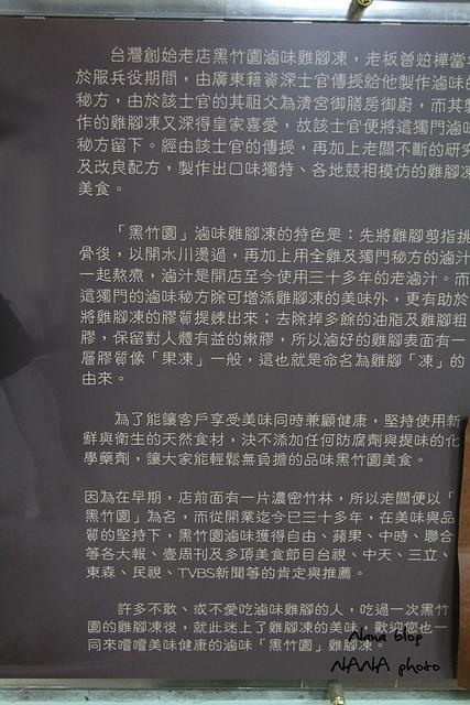 員林黑竹圍雞腳凍 (13)