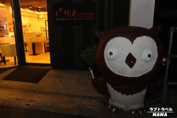 彰化親子餐廳 HOKA日式家庭餐廳 (4).JPG