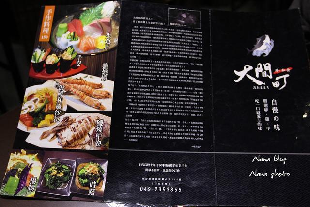 南投草屯餐廳-大間町日本料理 (19)