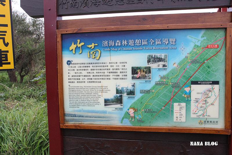 竹南景點-假日之森 (2)