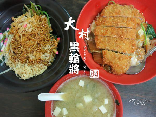 彰化大村美食 黑輪將 (1).JPG