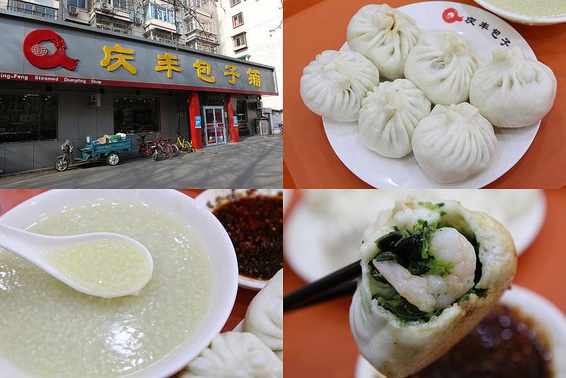 北京景點 (9)