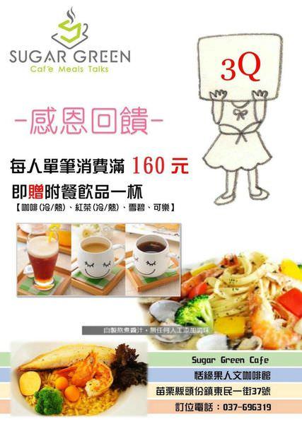 苗栗頭份餐廳-恬緣果人文咖啡館菜單 (3).jpg