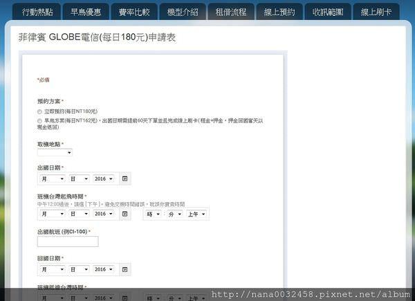 菲律賓 長灘島自由行 WIFI機1 to 10分享器 (5).jpg