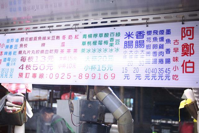 苗栗市美食-阿鄭伯古早味小吃 (4)