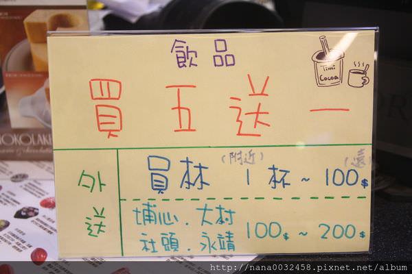 員林飲料店 提米可可 (11).JPG