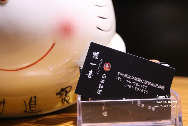 北斗日本料理喔一喜 (36)