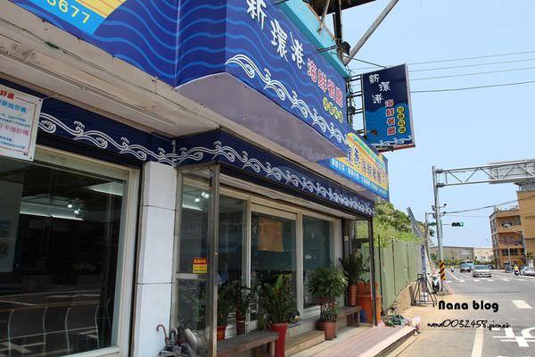 基隆八斗子旅遊 新環港海鮮餐廳 (3).JPG