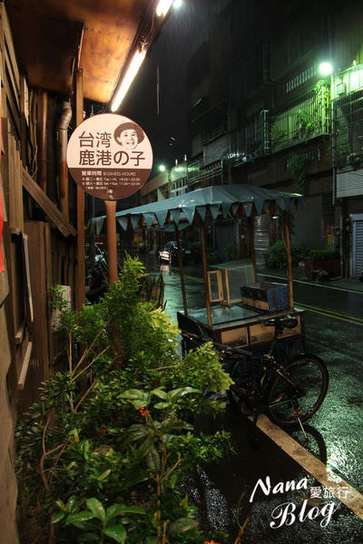彰化鹿港魯味 台灣因仔 (10).JPG