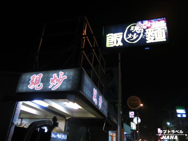 大村 大葉大學 美食小吃 現炒飯麵 (2).JPG