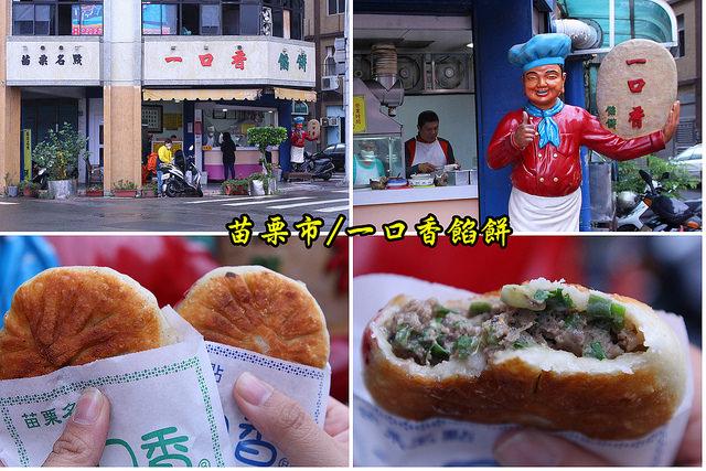 苗栗市必吃美食-一日遊 (2)